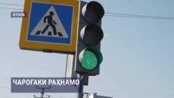 В Кулябе восстановили украденные дорожные знаки