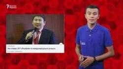 """""""Астана LRТ"""" бұрынғы басшысы қайда жүр?"""