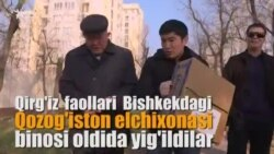 Қирғиз фаоллари Бакиевга ич кийим йўллади