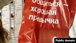 РАСО Ўзбекистонда Россия фуқаролари ҳуқуқлари поймол этилаётганидан хавотирда.
