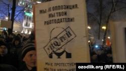 Митинг оппозиции в Москве на Пушкинской площади, 5 марта 2012