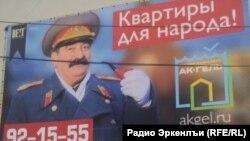 В Дагестане образ Сталина используют и в наружной рекламе...