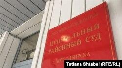 Центральный районный суд Новосибирска