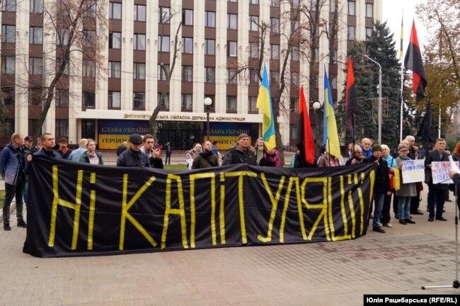 Акція протесту, Дніпро, 8 листопада 2019 року