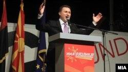 Архивска фотографија - Прослава на ВМРО -ДПМНЕ на победата на парламентарни избори 2014.