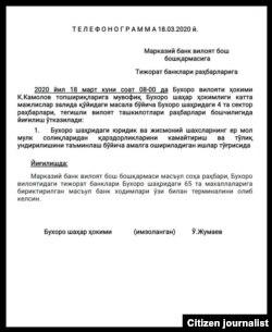 Buxoro shahar hokimi bank tizimi rahbarlariga yuborgan Teelefonogramma nusxasi.