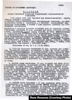Приговор окружного суда, 7-15 января 1941
