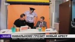 В Москве проходит суд над Алексеем Навальным и его соратниками
