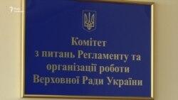 Комітет Ради визнав обґрунтованим подання про притягнення до кримінальної відповідальності Добкіна (відео)