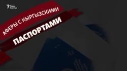 Аферы с кыргызскими паспортами