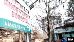 Клиника за инфективни болести - Скопје
