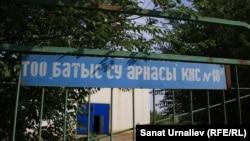 Ворота при въезде в городскую канализационную насосную станцию (КНС-18). Уральск, 2 августа 2016 года.
