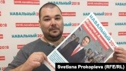 Активист Андрей Егоров