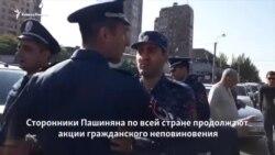 В Ереване заблокированы дороги и учреждения