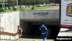 Станция метро «Бунёдкор» в Ташкенте.