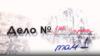 Արտապատկերում՝ «Գործ N° մարտի 1» աղմկահարույց ֆիլմից