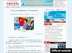 Статья об Арсении Кнайфеле и его группе, опубликованная на крупнейшем новостном китайском сайте chinanews.com