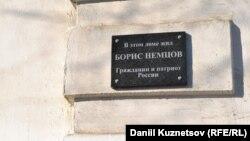 Мемориальная табличка на доме в Ярославле