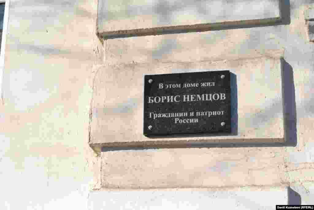 В Ярославлі відкрили пам'ятну табличку на домі, де жив депутат обласної думи Борис Нємцов