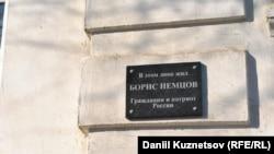 В Ярославле на доме, где жил Борис Немцов, установили мемориальную табличку