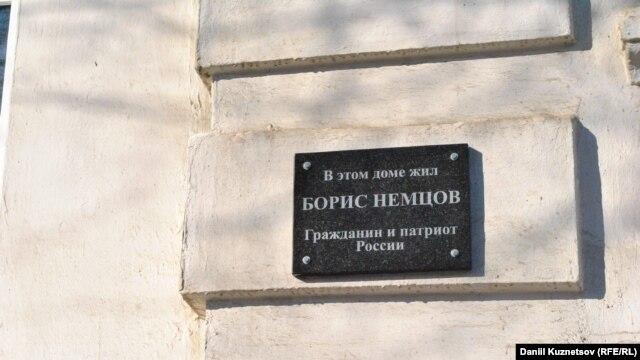Ярославль. Мемориальная табличка на доме, где жил Борис Немцов