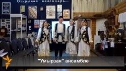 """Ләлә Әлимова """"Умырзая"""" тарихын искә ала"""