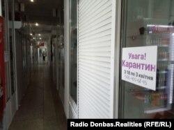 Объявление о начале карантина в городке Марьинка рядом с линией соприкосновения в Донбассе