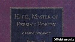 طرح جلد کتاب تحقیقی پروین لولویی درباره حافظ