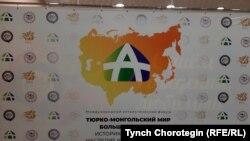 Алтай таануу шеринесинин көрнөгү. Барнаул, Горно-Алтайск, Орусия. 2019.