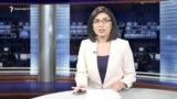 «Ազատություն» TV-ի լրատվական կենտրոն, 19-ը մայիսի, 2017թ