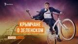 Клоун или президент? Кто за Зеленского в Крыму | Крым.Реалии ТВ (видео)