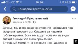 Скриншот поста в Facebook'е активиста Геннадия Крестьянского. Алматы, 12 февраля 2019 года.
