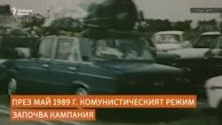 """Как комунистическият режим прати хиляди на """"голямата екскурзия"""""""