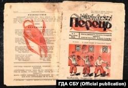 Журнал українських націоналістів, який виявили у схроні Губара. ГДА СБУ, фонд 5, справа 68216-о, том 3