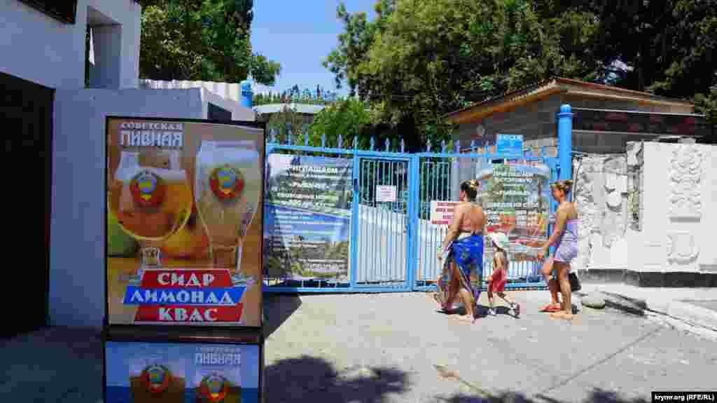 Реклама «радянської пивної» перед воротами пансіонату «Рибаче»