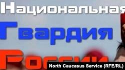 """""""Новая газета"""" утверждает о потерях в Росгвардии в Чечне"""