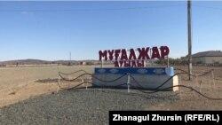 Надпись на въезде в село