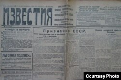"""Ziarul """"Izvestia"""" anunță recunoașterea URSS de către Anglia (1924) (Foto: Biblioteca Centrală Universitară, Iași)"""