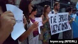 Митинг в поддержку Эрвина Ибрагимова
