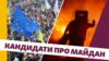 Що таке Майдан за версією 18 кандидатів у президенти