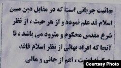تصویری از اعلامیه های پخش شده در یزد