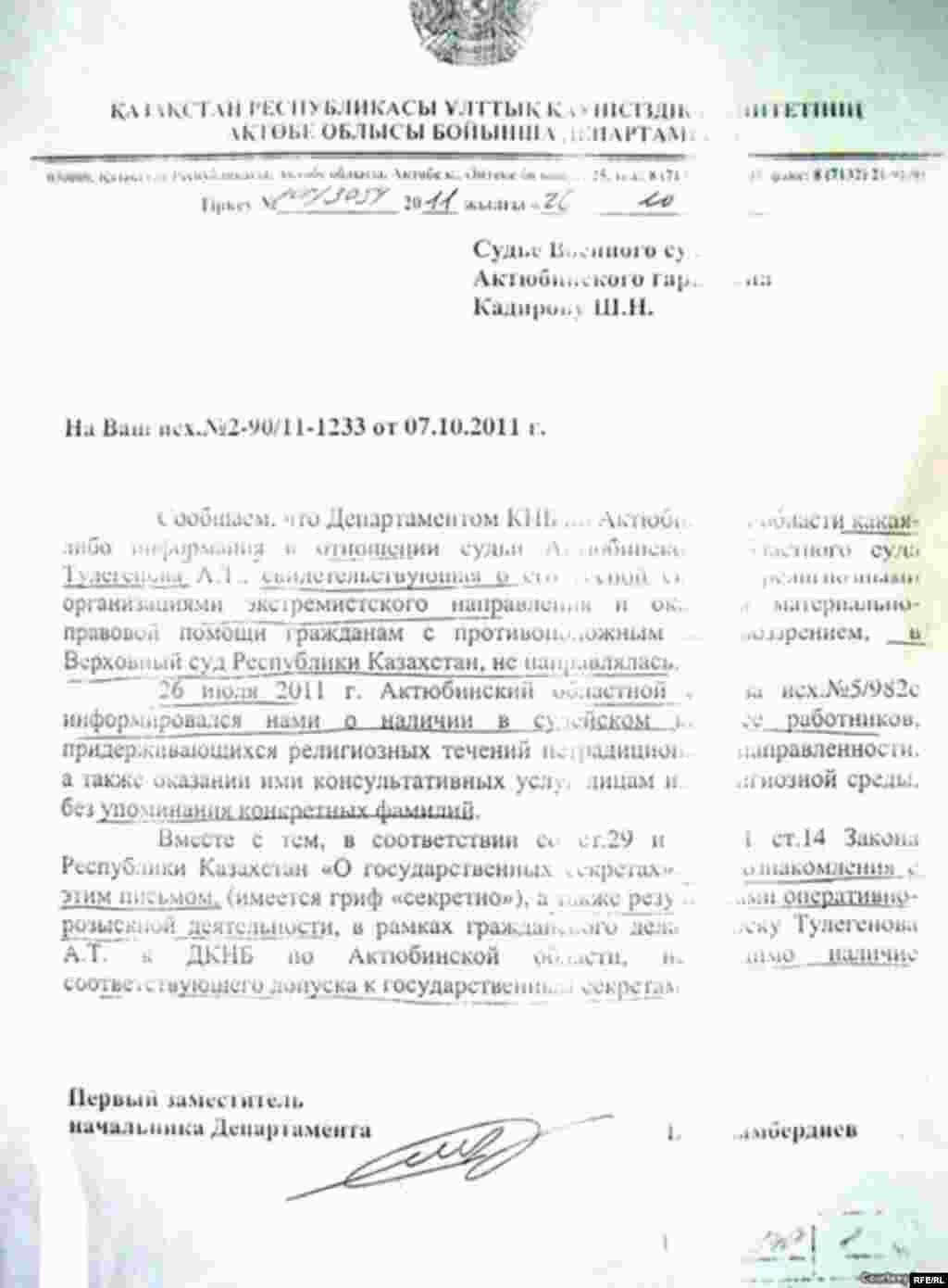 Казахстан. 31 октября – 4 ноября 2011 года #12