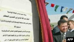 ملک عبدالله دوم، پادشاه اردن در مراسم ایجاد سنگ بنای پروژه منطقهای سزامی در سال ۲۰۰۳