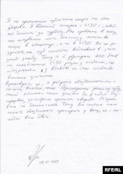 Лист Юрія Луценка Радіо Свобода