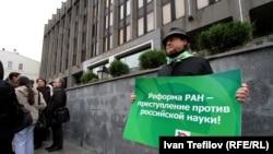 Протесты против законопроекта о реформе РАН у здания Совета Федерации