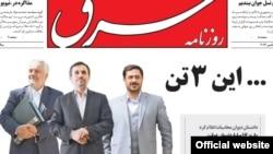 صفحه یک روزنامه شرق سهشنبه ۱۱ شهریور