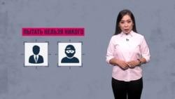 Почему в странах Центральной Азии до сих пор практикуются пытки