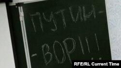 """Ruski učenici internetom šire slogan """"Putin je lopov"""""""
