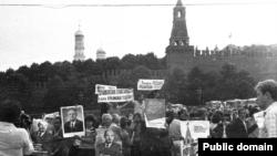Кырымтатарларның 1987 елда Мәскәүнең Кызыл мәйданында каршылык чарасы