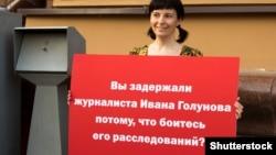 Одна из участниц пикета в поддержку Ивана Голунова возле здания МВД на Петровке, Москва, 7 июня